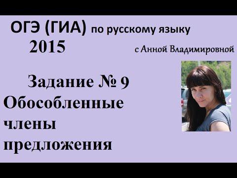 Русский язык. 9 класс, 2016. Задание 9, подготовка к ОГЭ (ГИА) с Анной Владимировной