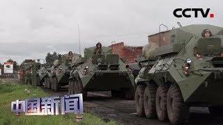 [中国新闻] 俄罗斯中部军区进行突击战备检查 | CCTV中文国际