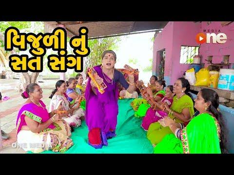 Vijuli Nu Sat Sang   | Gujarati Comedy | One Media
