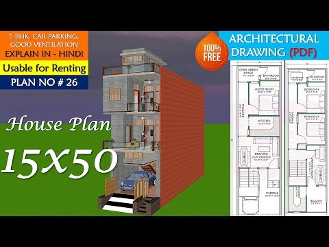(#26) 15x50 Feet House Plan {हिंदी} with Parking, best ventilation  and Renting Use