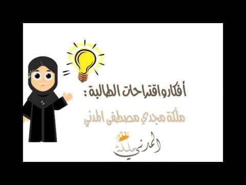 أفكار واقتراحات لخدمـة المجتمع المدرسي������..
