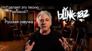 Что делает эту песню великой Выпуск 1 Blink 182 Русская Озвучка