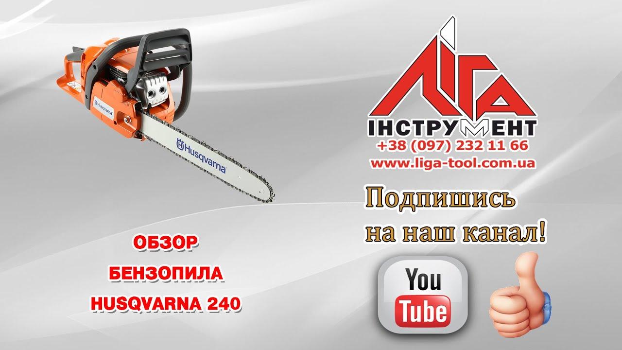 Бензопила Husqvarna 240 - YouTube