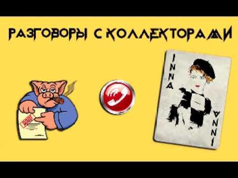 Инна Гагарина и уговоры банка Русский Стандарт |Коллекторы |Банки |МФО| Антиколлекторы |