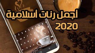 افضل رنات هاتف اسلامية 2020 /احلى نغمات موبايل/ اجمل نغمه رنين هاتف اسلامية ستعجبك Islamic Ringtone#