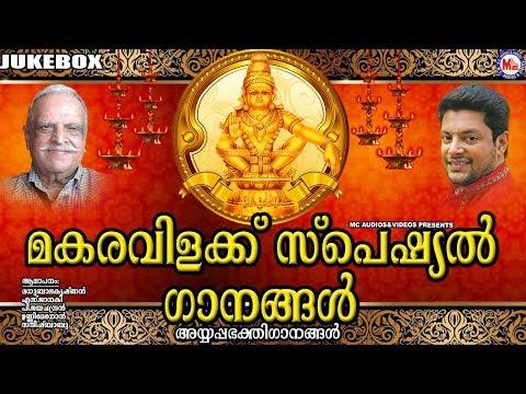 മകരവിളക്ക് സ്പെഷ്യൽ ഗാനങ്ങൾ | Makaravilakku Special Songs | Ayyappa Devotional Songs Malayalam