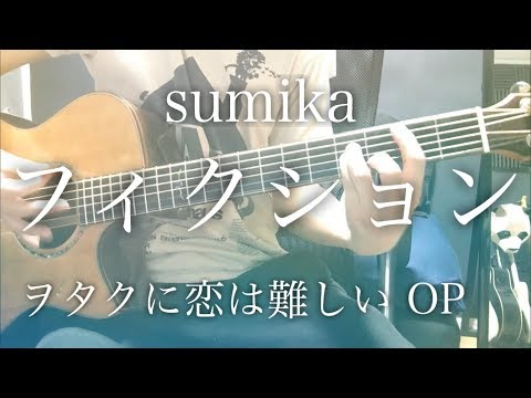 【弾き語りコード付】フィクション / Sumika アニメ「ヲタクに恋は難しい」OP【フル歌詞】