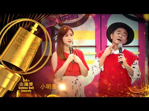 狂賀!小明星大跟班入圍第54屆金鐘獎『最佳綜藝節目獎』