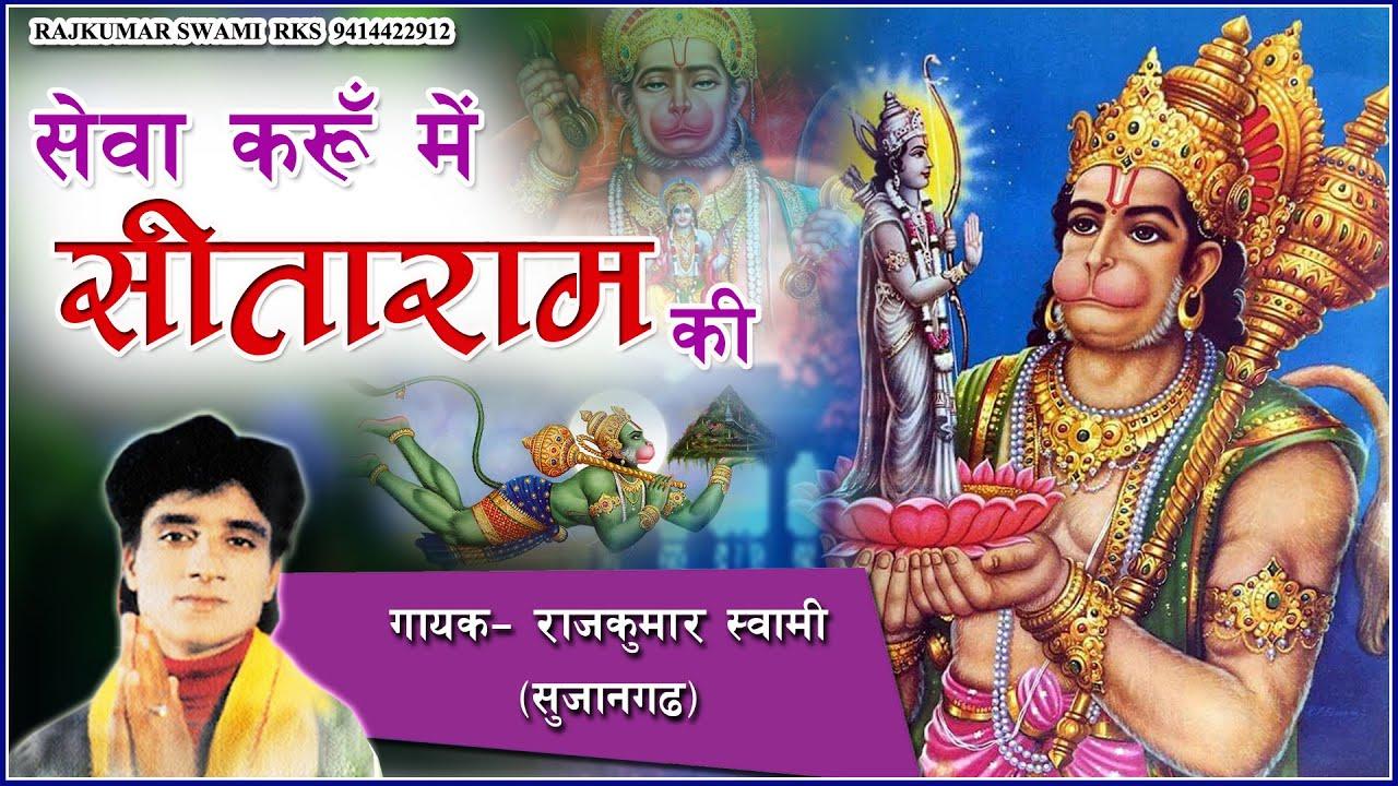 II राम सेवा करुँ में सीताराम की II बालाजी भजन II RAJKUMAR SWAMI RKS II राजकुमार स्वामी II