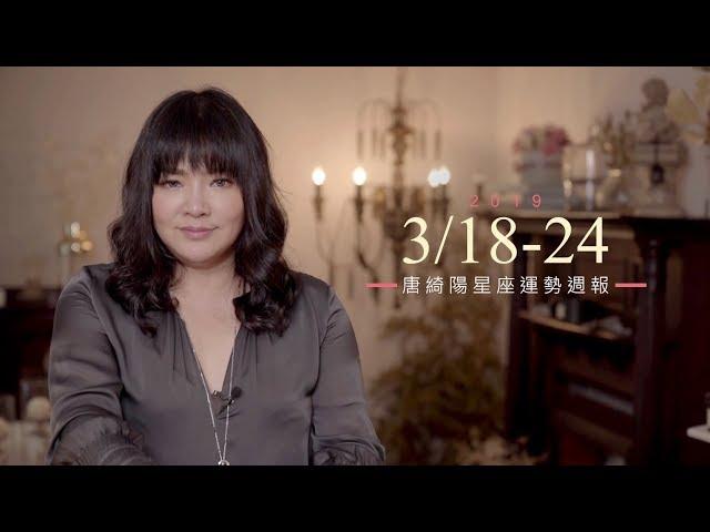 03/18-03/24|星座運勢週報|唐綺陽