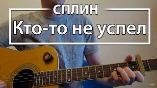 """Как играть """"Кто-то не успел"""" - Сплин (Васильев) Разбор для гитары, Аккорды, Табы"""