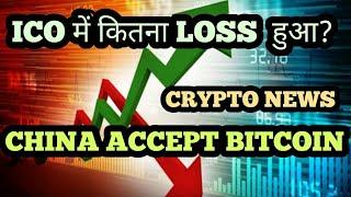 CRYPTO NEWS #203    BTC ATM की संख्या बड़ी, 5 BANKS SUPPORT TO CRYPTO EXCHANGE