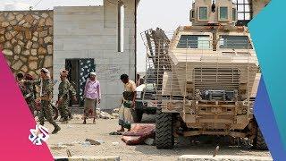 أخبار العربي | اليمن .. قوات الحكومة تواصل التقدم في شبوة و