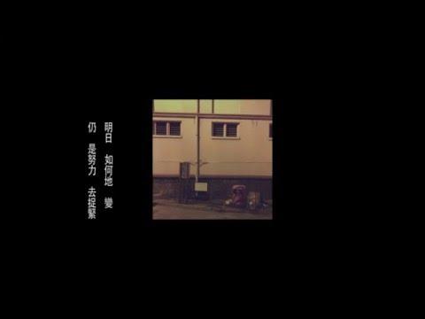連詩雅 Shiga Lin - 舊街角 Old Corner (Official Lyric Video)