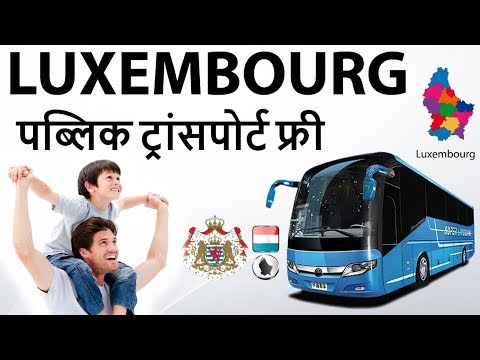 Luxembourg Makes Public Transport Free पब्लिक ट्रांसपोर्ट फ्री Current Affairs 2018