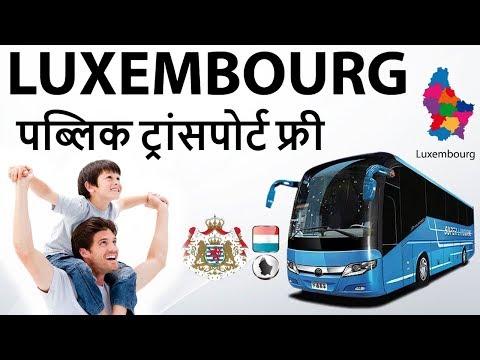 Luxembourg Makes Public Transport Free पब्लिक ट्रांसपोर्ट फ्री Current Affairs 2018
