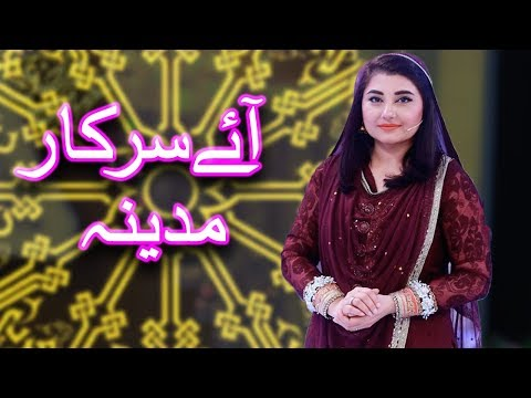 Aye Sarkar Madina | Javeria Saud | Ramadan 2018 | Express Entertainment