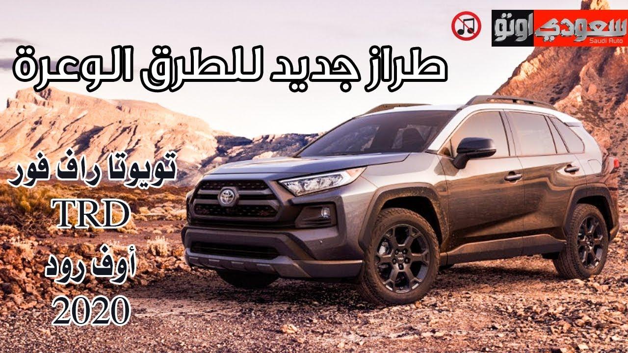 تويوتا راف فور Trd أوف رود 2020 سعودي أوتو Toyota Rav4 Trd Off Road 2020 Youtube