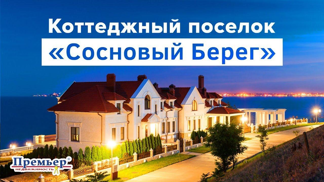 купить квартиру в Одессе от хозяина ЖК Новый Люстдорф - YouTube