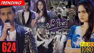 Sangeethe | Episode 624 13th September 2021 Thumbnail