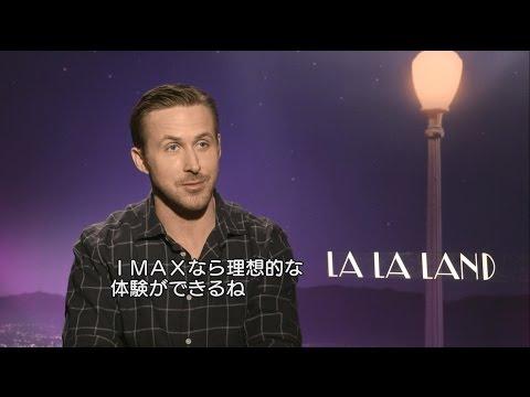 2/24(金)公開『ラ・ラ・ランド』IMAX®特別映像