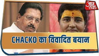 PC Chacko का विवादित बयान , Sadhvi P…