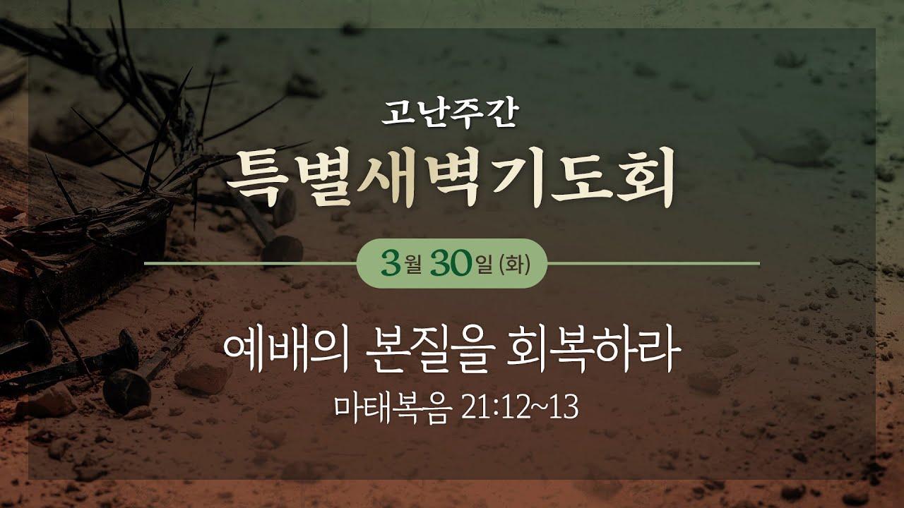 [2021.3.30 오륜교회] 고난주간 특별 새벽기도회 2일차