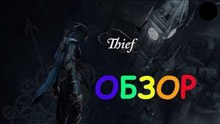 ОБЗОР ИГРЫ - { thief } ВОР!