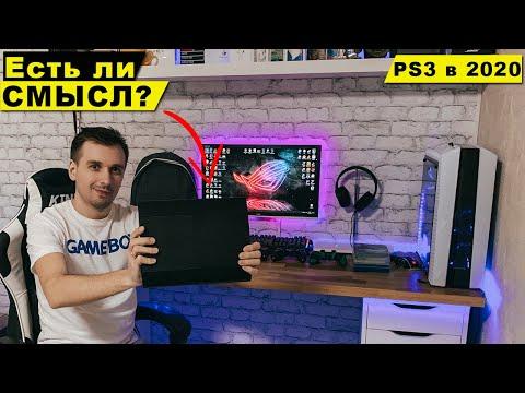 Sony Playstation 3 в 2020 году / Есть ли СМЫСЛ?