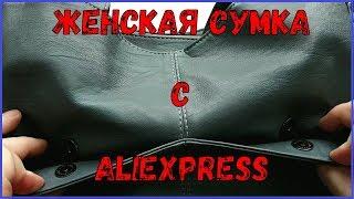 Женская сумка с Алиэкспресс, недорого и качественно-обзор, распаковка.