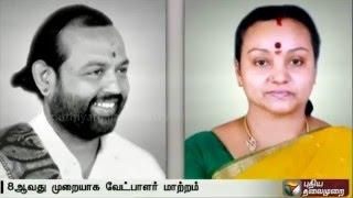 ADMK's Kumbakonam candidate replaced : Rathna replaces Ramanathan