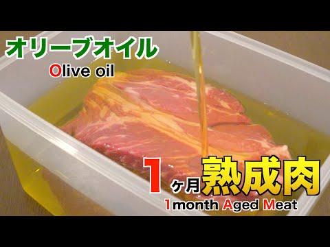 オリーブオイルで1ヶ月熟成肉作ってみた Insane Olive oil Dry Age Experiment!!