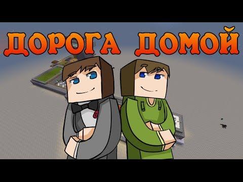 Прохождение карт Minecraft: ДОРОГА ДОМОЙ