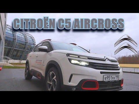 Citroen C5 AirCross, француз, который уделал немцев!