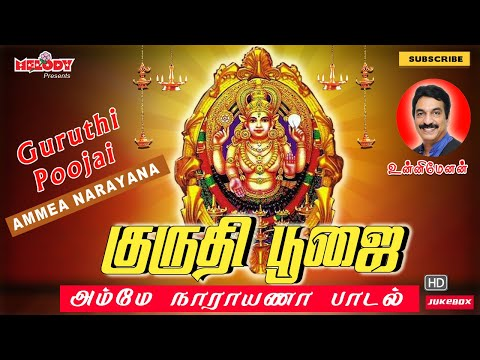 AMBE NARAYANA | Amman Songs | Unni Menon | Jukebox