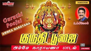 Amme Narayana Devi Narayana | Guruthi Poojai | Chotanikarai Amman Songs | Unni Menon | Jukebox