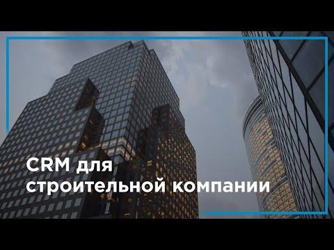 CRM для строительной компании