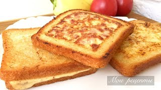 БЫСТРЫЙ ЗАВТРАК! Горячие Бутерброды за 5 Минут! Три Варианта на Любой Вкус!