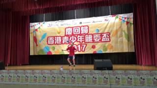 香港青少年雜耍盃2017 小學個人組 21 司徒兆浚