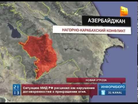 Обострение конфликта в Нагорном Карабахе  вызмутило МИД РФ