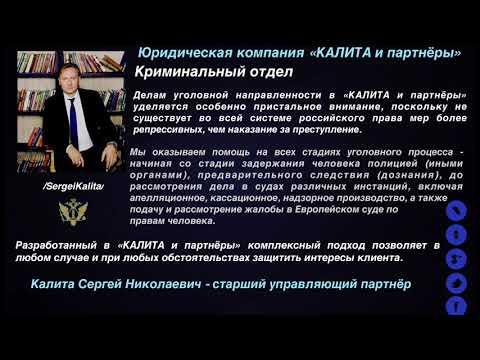 """Криминальный отдел """"КАЛИТА и партнёры"""" +7 499 322 22 96"""