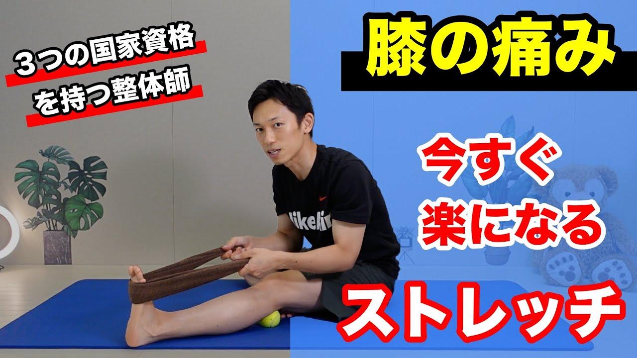 の ストレッチ 膝 痛み 膝の痛みに効果的な運動法① ひざを鍛えて安定させる「筋力トレーニング」