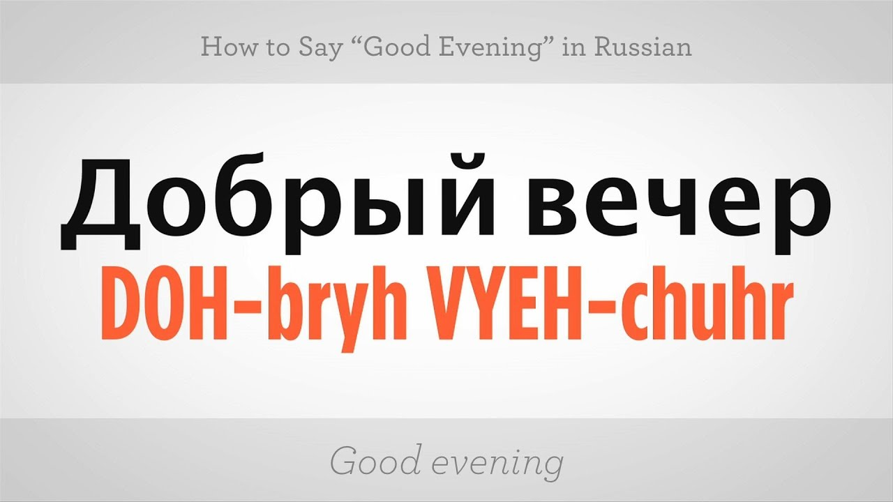 How to say good evening in russian russian language youtube how to say good evening in russian russian language kristyandbryce Gallery