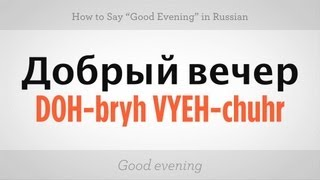 "How to Say ""Good Evening"" in Russian 