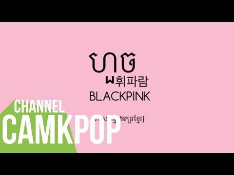 [KHMERLyric/Sub] BLACKPINK «ហួច/휘파람» Lyrics Video