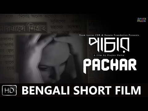 Pachar (পাচার) | Full Movie | Bengali Short Film | Prajna Dutta