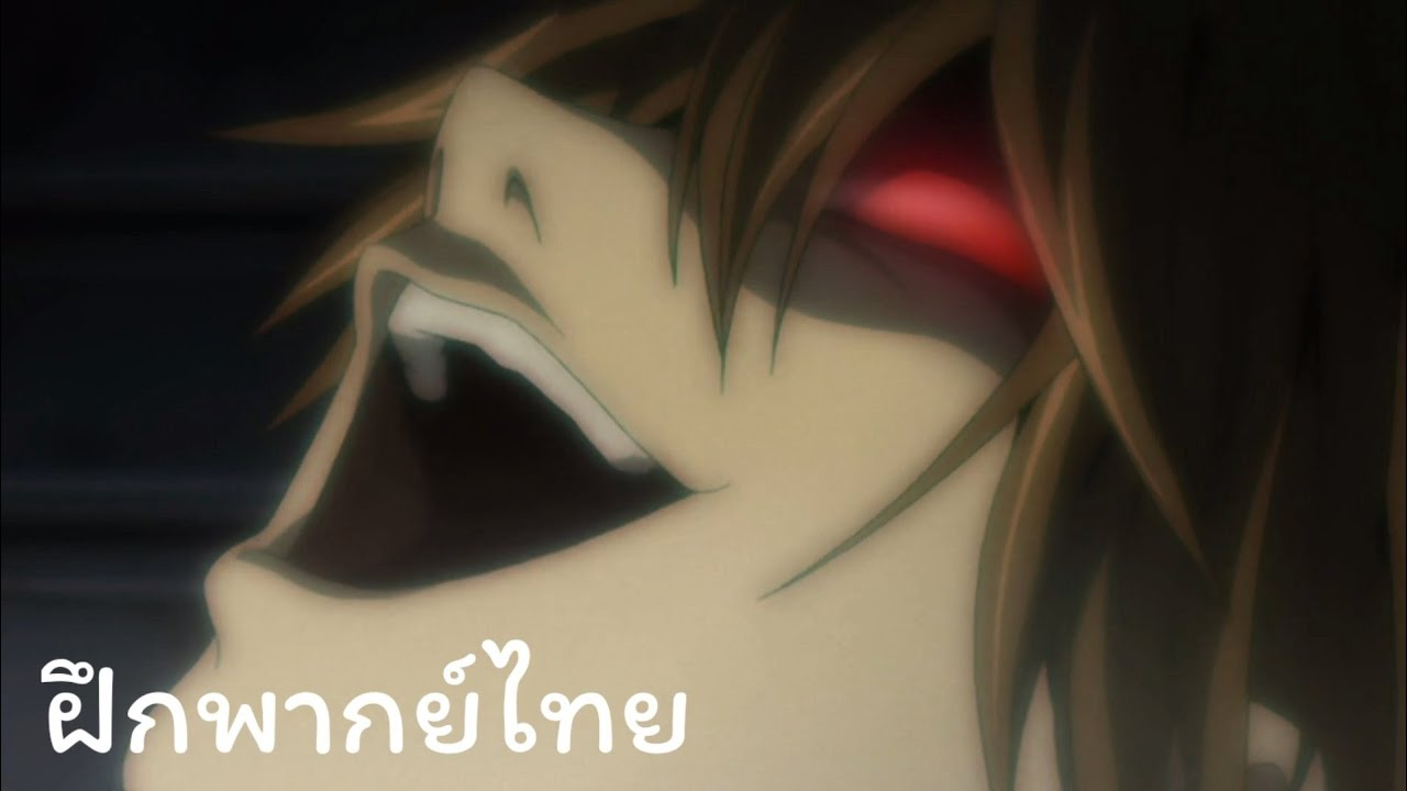 Death Note สมุดสังหาร (Cut Scene) ฝึกพากย์ไทย