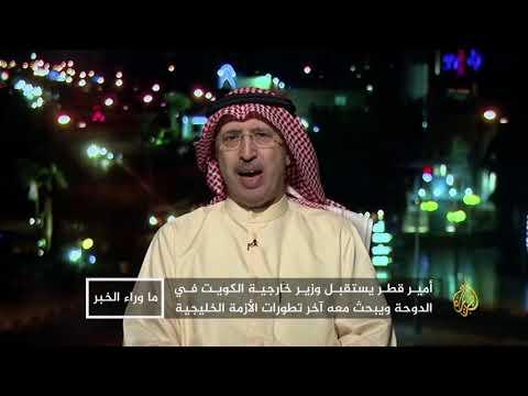 ما وراء الخبر- الجهود المبذولة لحل الأزمة الخليجية  - نشر قبل 3 ساعة