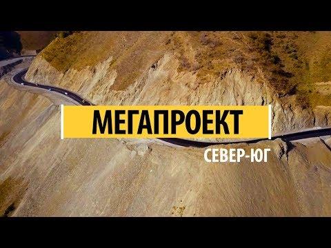 МЕГАПРОЕКТ. СЕВЕР-ЮГ (2019