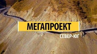 Gambar cover МЕГАПРОЕКТ. СЕВЕР-ЮГ (2019 полный фильм)